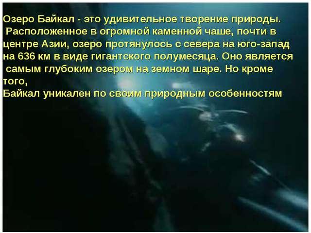 Озеро Байкал - это удивительное творение природы. Расположенное в огромной ка...