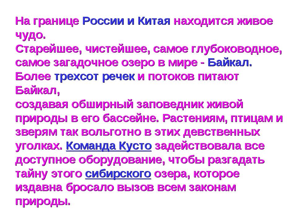 На границе России и Китая находится живое чудо. Старейшее, чистейшее, самое...