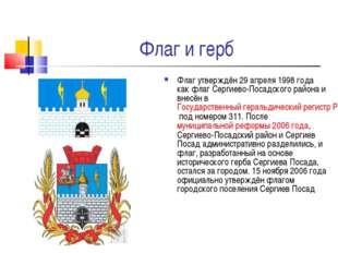Флаг и герб Флаг утверждён 29 апреля 1998 года как флаг Сергиево-Посадского р