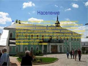 Население Городское поселение Сергиев Посад - крупный научно-промышленный и т