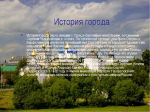 История города История города тесно связана с Троице-Сергиевым монастырем, ос
