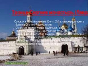 Троице-Сергиев монастырь (Лавра) Основан в первой половине 40-х гг. XVI в. сы