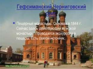 Гефсиманский Черниговский скит Пещерный монастырь. Основан в 1844 г. Сейчас з