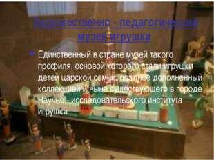 Художественно - педагогический музей игрушки Единственный в стране музей тако