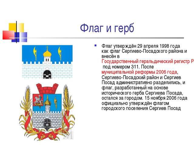 Флаг и герб Флаг утверждён 29 апреля 1998 года как флаг Сергиево-Посадского р...