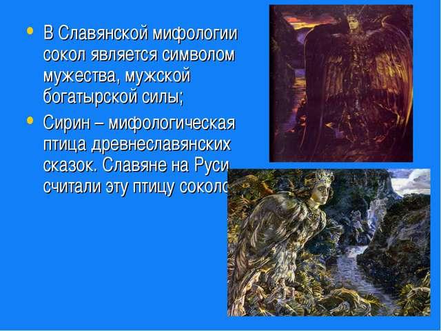 В Славянской мифологии сокол является символом мужества, мужской богатырской...