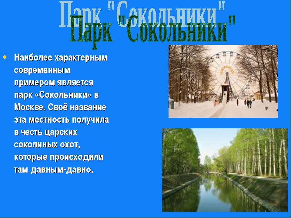 Наиболее характерным современным примером является парк «Сокольники» в Москве...