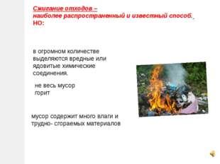 Сжигание отходов – наиболее распространенный и известный способ. НО: в огромн