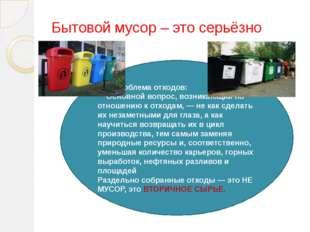 Бытовой мусор – это серьёзно Проблема отходов: Основной вопрос, возникающий