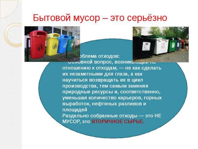 Бытовой мусор – это серьёзно Проблема отходов: Основной вопрос, возникающий...