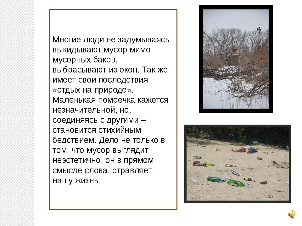 Многие люди не задумываясь выкидывают мусор мимо мусорных баков, выбрасывают...