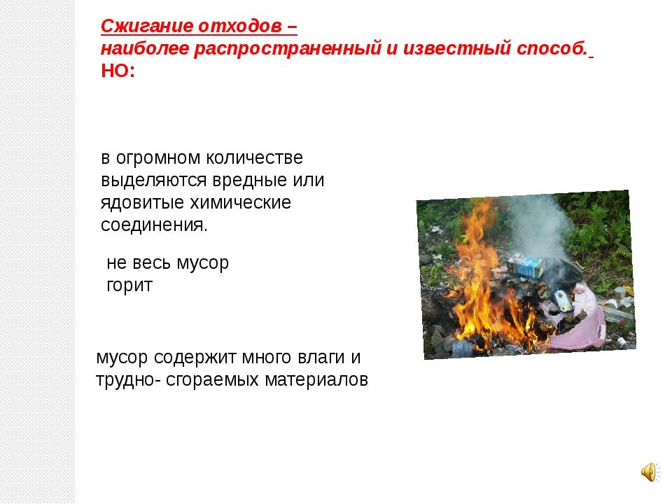 Сжигание отходов – наиболее распространенный и известный способ. НО: в огромн...