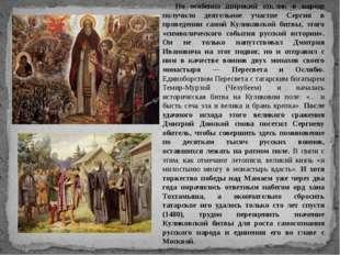 Но особенно широкий отклик в народе получило деятельное участие Сергия в пров