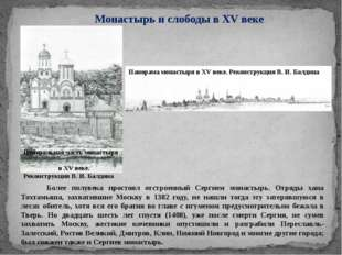 Монастырь и слободы в XV веке Более полувека простоял отстроенный Сергием мон