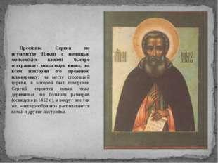 Преемник Сергия по игуменству Никон с помощью московских князей быстро отстра