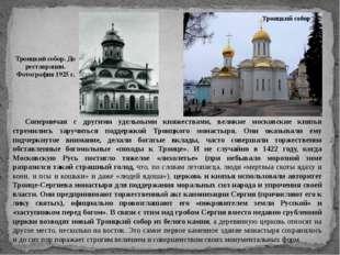 Соперничая с другими удельными княжествами, великие московские князья стремил