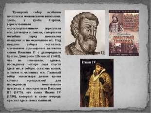 Троицкий собор особенно почитался московскими князьями. Здесь, у гроба Сергия