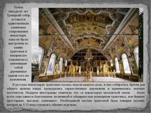 Почти пятьдесят лет Троицкий собор оставался единственным каменным сооружение