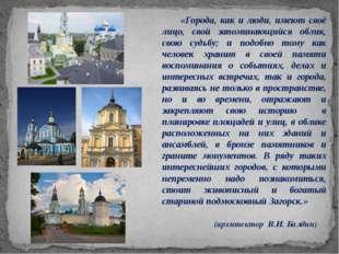 «Города, как и люди, имеют своё лицо, свой запоминающийся облик, свою судьбу