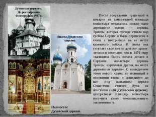 После сооружения трапезной и поварни на центральной площади монастыря оставал