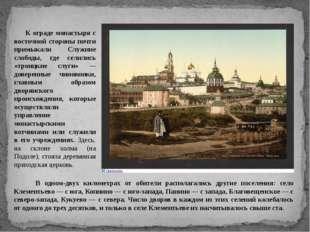К ограде монастыря с восточной стороны почти примыкали Служние слободы, где с