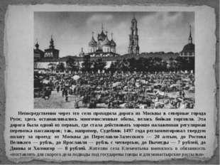 Непосредственно через это село проходила дорога из Москвы в северные города Р