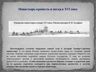 Монастырь-крепость и посад в XVI веке Шестнадцатое столетие открывает новый э