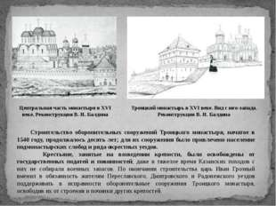 Строительство оборонительных сооружений Троицкого монастыря, начатое в 1540