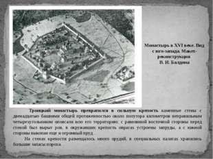 Троицкий монастырь превратился в сильную крепость каменные стены с двенадцат