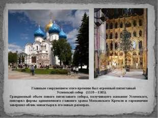 Главным сооружением этого времени был огромный пятиглавый Успенский собор (1
