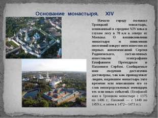 Начало городу положил Троицкий монастырь, основанный в середине XIV века в гл