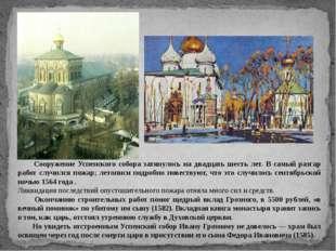 Сооружение Успенского собора затянулось на двадцать шесть лет. В самый разга