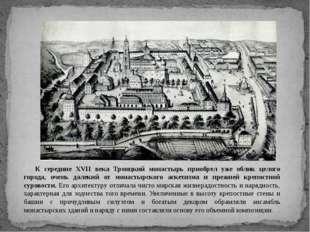 К середине XVII века Троицкий монастырь приобрел уже облик целого города, оче