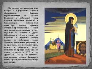 Оба автора рассказывают, как Стефан и Варфоломей, сыновья обедневшего боярина