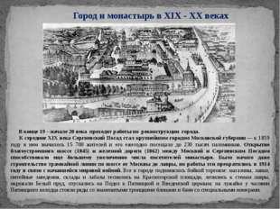Город и монастырь в XIX - XX веках В конце 19 – начале 20 века проходят работ