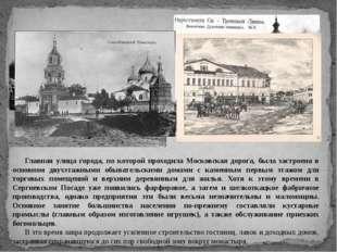 Главная улица города, по которой проходила Московская дорога, была застроена