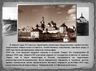 В первые годы XX века на территории монастыря продолжалось строительство, со