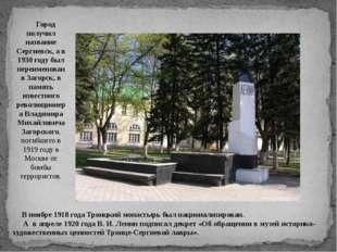 В ноябре 1918 года Троицкий монастырь был национализирован. А в апреле 1920