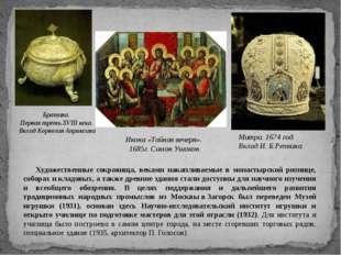 Художественные сокровища, веками накапливаемые в монастырской ризнице, собора