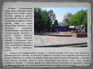 Великая Отечественная война круто изменила жизнь Загорска, как и всей страны.