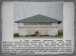 В Лавре захоронены представители знатных русских домов:Бельские,Воротынски