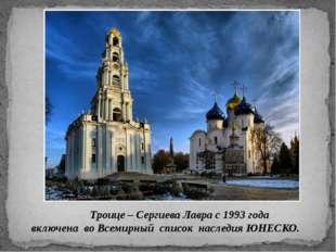 Троице – Сергиева Лавра с 1993 года включена во Всемирный список наследия ЮН