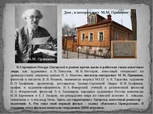 В Сергиевом Посаде (Загорске) в разное время жили и работали такие известные