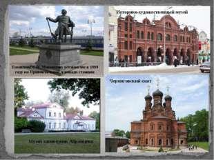 Черниговский скит Памятник С.И. Мамонтову установлен в 1999 году на Привокзал