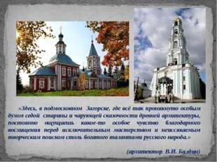 «Здесь, в подмосковном Загорске, где всё так проникнуто особым духом седой с