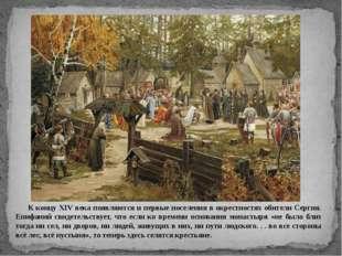 К концу XIV века появляются и первые поселения в окрестностях обители Сергия.