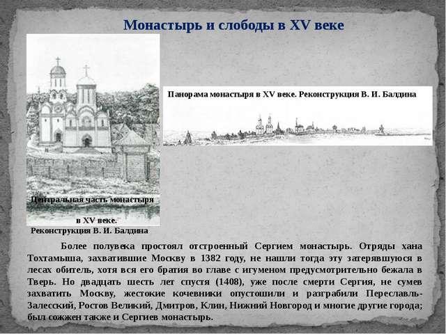 Монастырь и слободы в XV веке Более полувека простоял отстроенный Сергием мон...