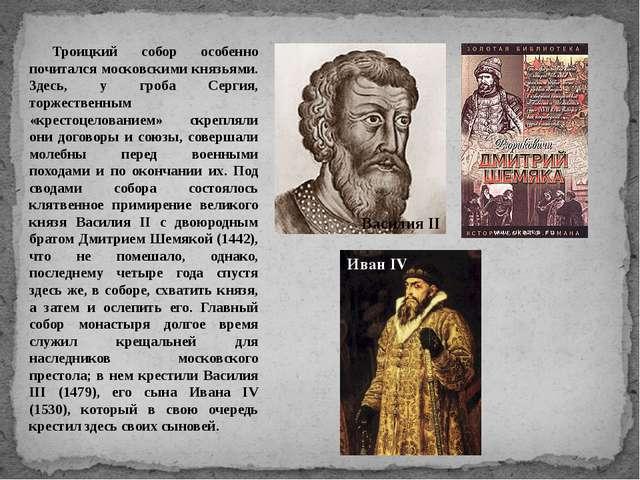 Троицкий собор особенно почитался московскими князьями. Здесь, у гроба Сергия...