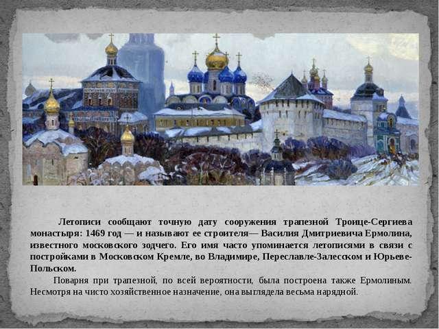 Летописи сообщают точную дату сооружения трапезной Троице-Сергиева монастыря...