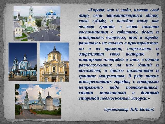 «Города, как и люди, имеют своё лицо, свой запоминающийся облик, свою судьбу...